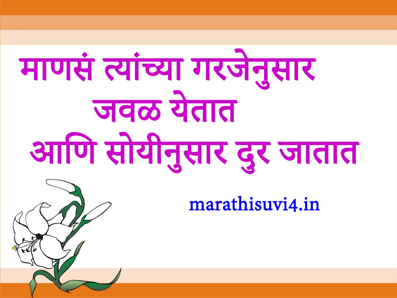 Attitude Of People Quotes In Marathi Marathi Suvichar