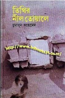 Pappu Tithi Film Society: হুমায়ূন আহমেদ