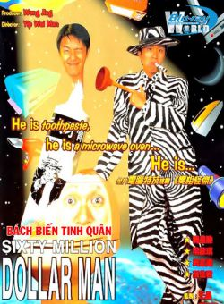 Bách Biến Tinh Quân - Sixty Million Dollar Man (1995)