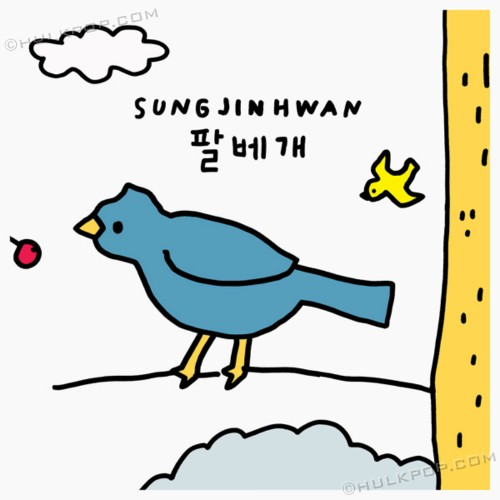 [Single] SUNG JINHWAN – 팔베개