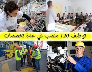 توظيف 120 منصب في عدة تخصصات