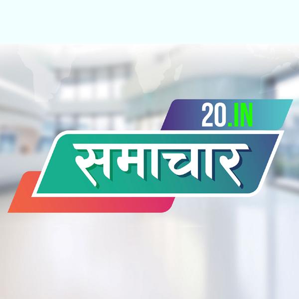 Samachar20.in