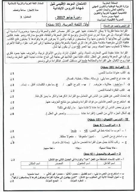 الامتحان الموحد الإقليمي في اللغة العربية و التربية الإسلامية يونيو 2017 تيزنيت