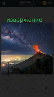 470 слов. все просто происходит извержение вулкана ответ на 6 уровень