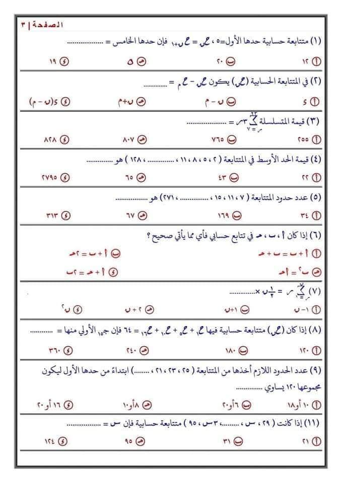 مراجعة المتتابعات والمتسلسلات الحسابية رياضيات للصف الثانى الثانوى الترم الثانى 2