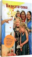Бхаката-сева: Забота о преданных как основа развития общины