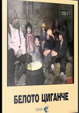 Белото Циганче / Beloto cigance. 1984.