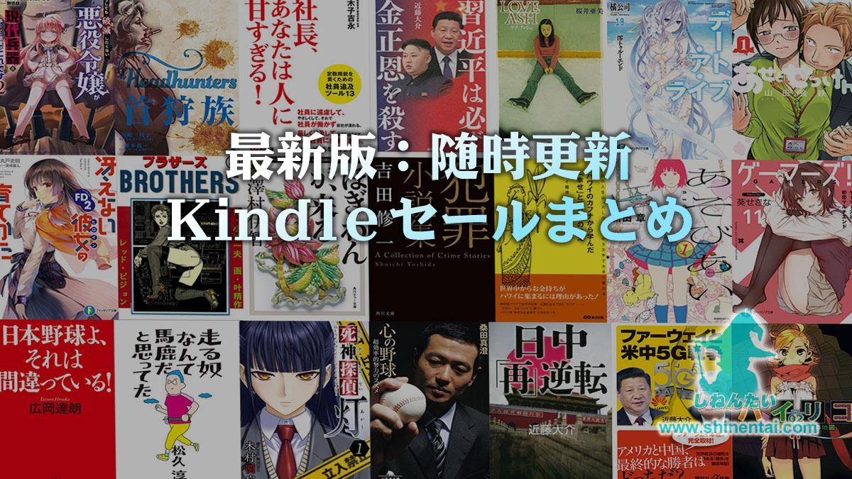 開催中のKindleセールまとめ【常に最新版】ラノベセール多め、ホラー小説、歴史、政治など読み応えありタイトル多数セール中