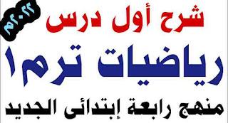 المنهج المصري,عاجل :نحو رابعة ابتدائي المنهج الجديد 2021_2022,منهج الرياضيات للصف الرابع الابتدائي المنهج الجديد الترم الأول 2022,رياضيات خامسة ابتدائي,دروس الصف الرابع الابتدائي المنهج الجديد,رياضيات رابعة ابتدائى المنهج الجديد,المنهج الجديد للصف الرابع الابتدائي,شرح مناهج,رياضيات رابعة ابتدائي,شرح اول درس رياضة رابعة ابتدائي,شرح دروس,مقرر لغة عربية للصف الرابع الابتدائي المنهج الجديد 2022,لغة عربية للصف الربع الابتدائي المنهج الجديد 2021_2022,شرح على النت