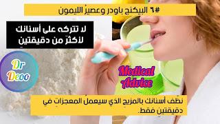 عشر طرق طبيعية لتبييض الأسنان الصفراء فى المنزل /  Ten natural ways to whiten teeth at home