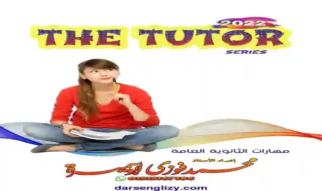 اقوى مذكرة تاسيس ومهارات اللغة الانجليزية للمرحلة الثانوية 2022 اعداد مستر محمد فوزي