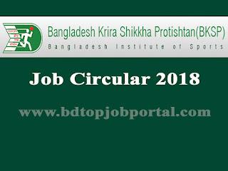Bangladesh Krira Shikkha Protishtan (BKSP) Job Circular 2018