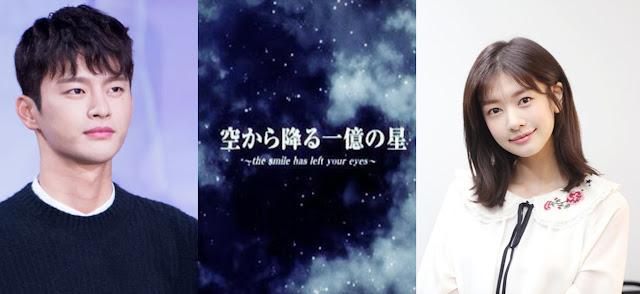 徐仁國 庭沼珉 攜手合作演出《從天而降億萬顆星星》10月tvN首播