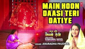 मैं हूँ दासी तेरी दातीये Main Hoon Dasi Teri Datiye Lyrics - Anuradha Paudwal