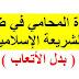 أجرة المحامي في ضوء الشريعة الإسلامية ( بدل الأتعاب )