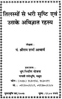 Tilasmo-Se-Bhari-Srashti-Aur-Avigyat-Rahshy-PDF-Book-In-Hindi