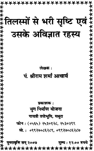 तिलस्मों से भरी सृष्टि एवं उसके अविज्ञात रहस्य पीडीऍफ़ पुस्तक | Tilasmo Se Bhari Srashti Aur Avigyat Rahshy PDF Book In Hindi