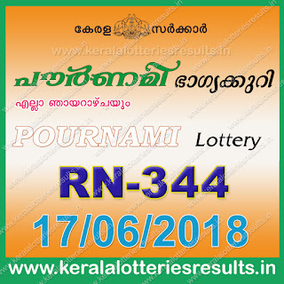 "keralalotteriesresults.in, ""kerala lottery result 17 6 2018 pournami RN 344"" 17th June 2018 Result, kerala lottery, kl result, yesterday lottery results, lotteries results, keralalotteries, kerala lottery, keralalotteryresult, kerala lottery result, kerala lottery result live, kerala lottery today, kerala lottery result today, kerala lottery results today, today kerala lottery result, 17 6 2018, 17.6.2018, kerala lottery result 17-06-2018, pournami lottery results, kerala lottery result today pournami, pournami lottery result, kerala lottery result pournami today, kerala lottery pournami today result, pournami kerala lottery result, pournami lottery RN 344 results 17-6-2018, pournami lottery RN 344, live pournami lottery RN-344, pournami lottery, 17/06/2018 kerala lottery today result pournami, pournami lottery RN-344 17/6/2018, today pournami lottery result, pournami lottery today result, pournami lottery results today, today kerala lottery result pournami, kerala lottery results today pournami, pournami lottery today, today lottery result pournami, pournami lottery result today, kerala lottery result live, kerala lottery bumper result, kerala lottery result yesterday, kerala lottery result today, kerala online lottery results, kerala lottery draw, kerala lottery results, kerala state lottery today, kerala lottare, kerala lottery result, lottery today, kerala lottery today draw result"