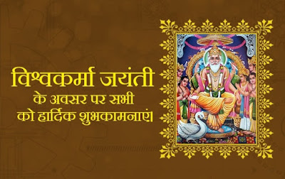 Happy Vishwakarma day hindi images in hd