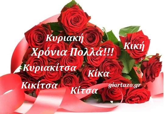 07 Ιουλίου 🌹🌹🌹 Σήμερα γιορτάζουν οι: Κυριακή, Κυριακίτσα, Κική,Οδυσσέας giortazo