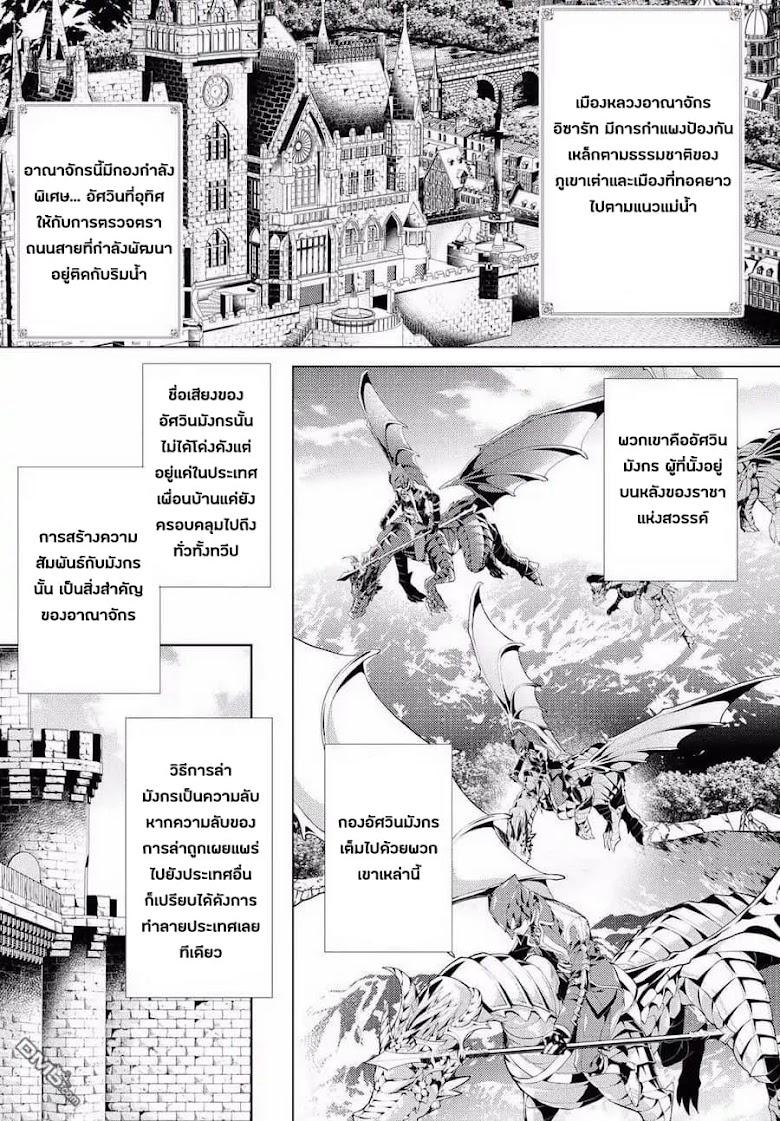 The Dragon Knight s Beloved - หน้า 3