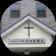 向河原教会の入口