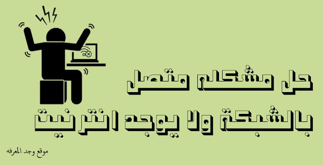 طريقه حل مشكله متصل بالشبكه ولا يوجد انترنت