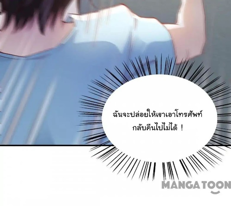 Almight Network - หน้า 41