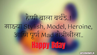 Happy Birthday Wishes in Marathi Images