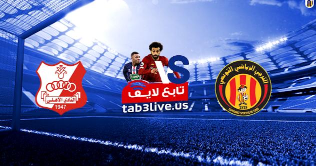 نتيجة مباراة الترجي التونسي والأهلي بنغازى اليوم 2021/01/06  دوري أبطال أفريقيا