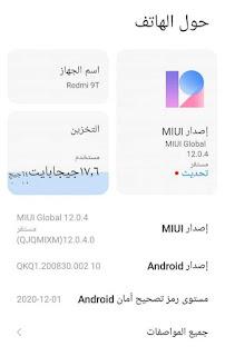 تحديث اندرويد 11 يصل الى هاتف شاومي Xiaomi Redmi 9T وهذه طريقة التثبيت