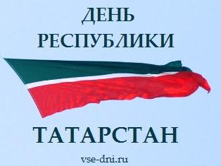 какой праздник в Татарстане, выходной или рабочий день, как отдыхаем