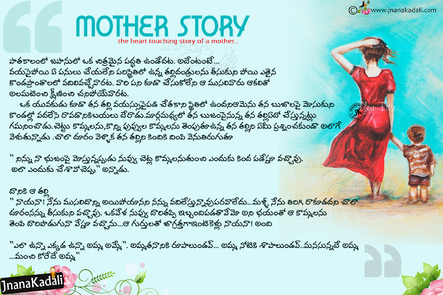 whats app spreading stories about mother in telugu, telugu stories about mother, telugu stories about mother value