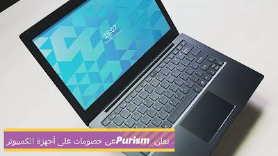 تعلن Purism عن خصومات على أجهزة الكمبيوتر المحمولة Linux Librem