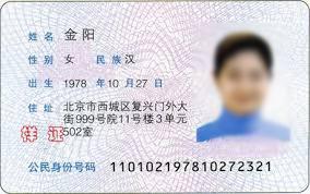 Thẻ căn cước – Wikipedia tiếng Việt