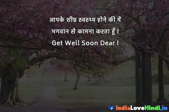 get well soon shayari in hindi