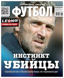 Читать онлайн журнал Советский спорт - Футбол (№16 апрель 2018) или скачать журнал бесплатно