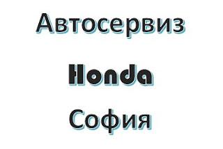7fbc83dc9eb Автосервиз Honda, София