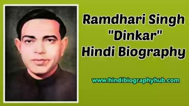 रेती के फूल Ramdhari Singh (Dinkar) Biography in Hindi | रामधारी सिंह दिनकर का जीवन परिचय