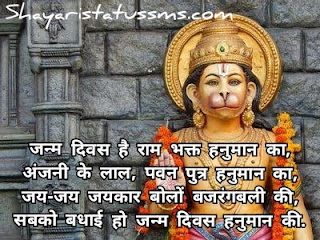 Hanuman Shayari in Hindi | Hanuman Jayanti Shayari  हम सभी हनुमान जी