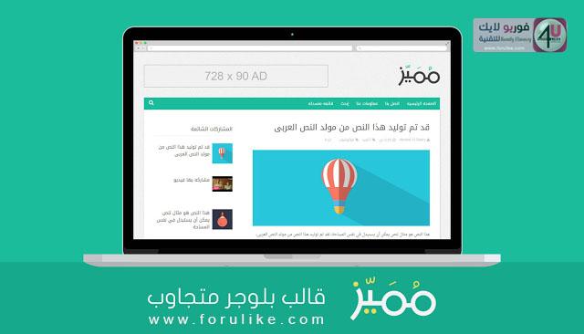 قالب مميز - Momayiaz  Template قالب بلوجر عربي متجاوب  Images%2B%25281%2529