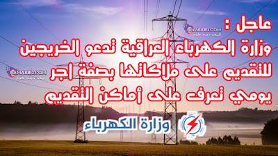 درجات وظيفية في وزارة الكهرباء العراقية