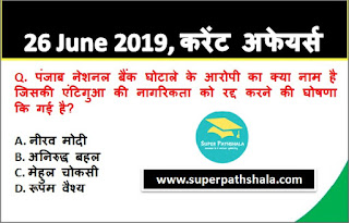 Daily Current Affairs Quiz 26 June 2019 in Hindi