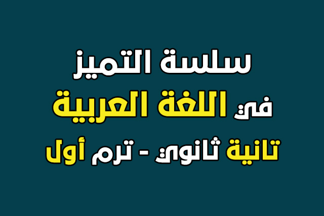 مذكرة لغة عربية للصف الثاني الثانوي ترم اول 2019