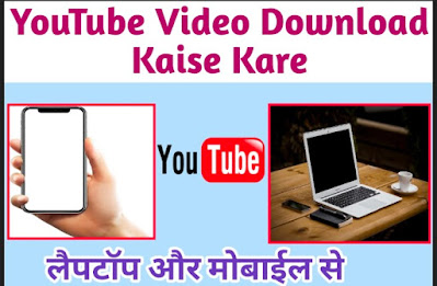 YouTube Video Download Kaise Kare. Mobile Or Laptop Me