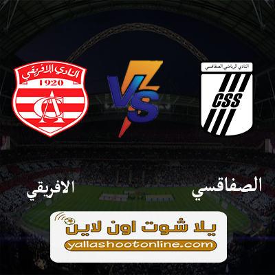 مباراة الصفاقسي والافريقي التونسي اليوم