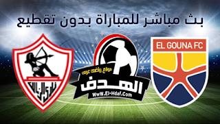 مشاهدة مباراة الزمالك والجونة بث مباشر بتاريخ 21-07-2019 الدوري المصري