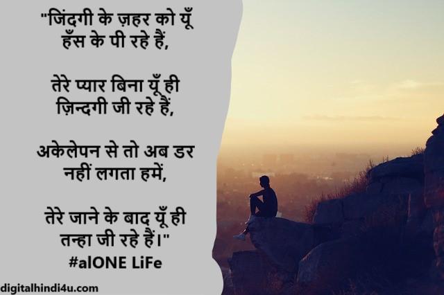 alone status hindi image