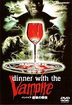 Brivido giallo: Dinner with a Vampire 1986 Watch Online