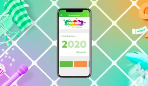 Spasibo 2020